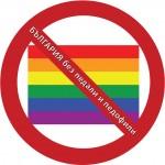 България без педали и педофили