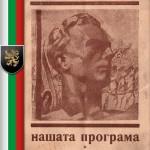 """Издателство """"ФАКЕЛЪ"""" пусна на пазара първата си книга"""