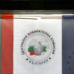 БНС-НД подаде документи за участие в изборите