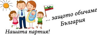 Български Национален Съюз – НД